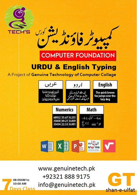 Learn Computer Foundation Short Course in Pakistan by Shan Ulfat from shan